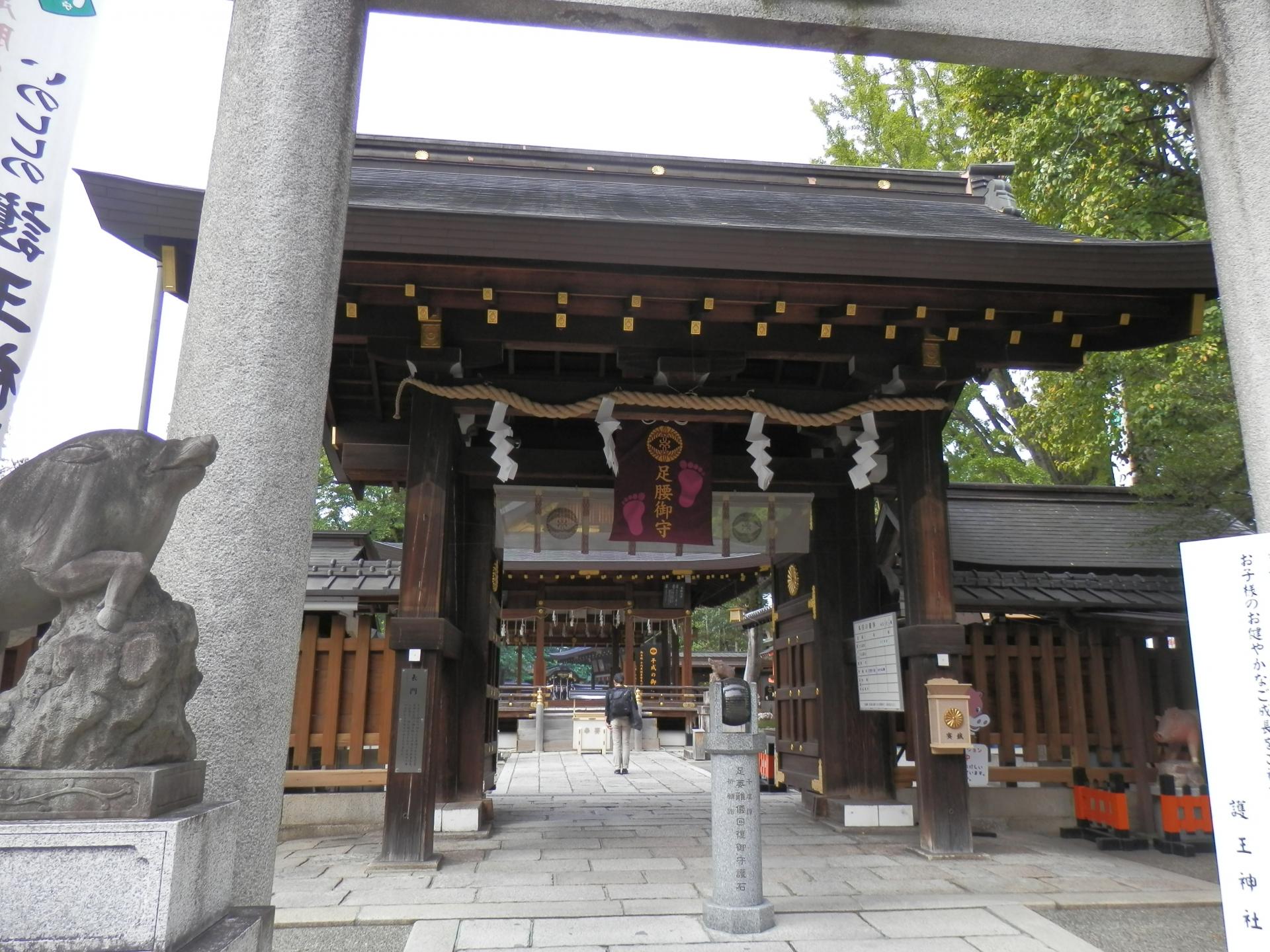 護王神社の写真