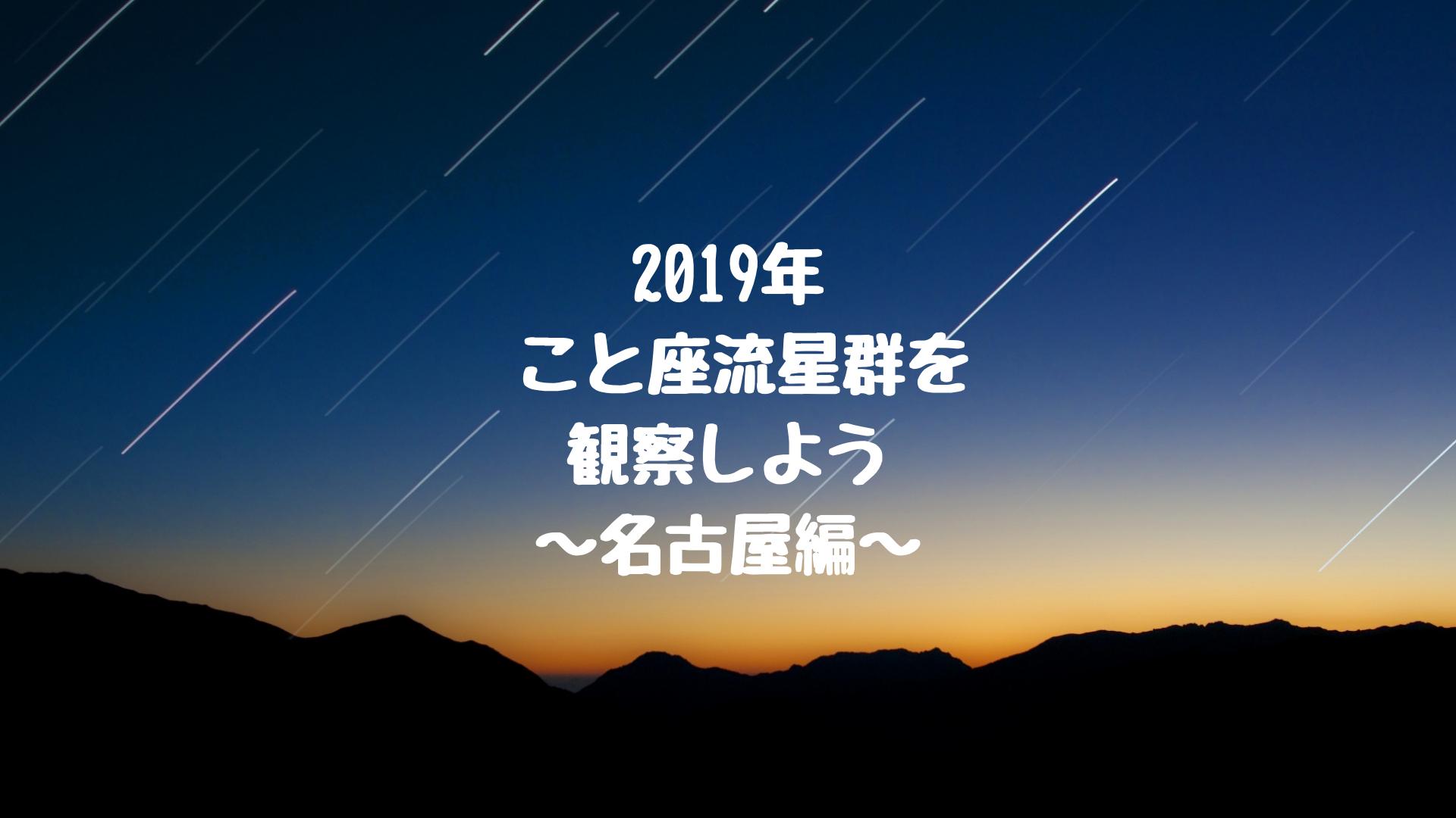 みず がめ 座 流星 群 2019 方角