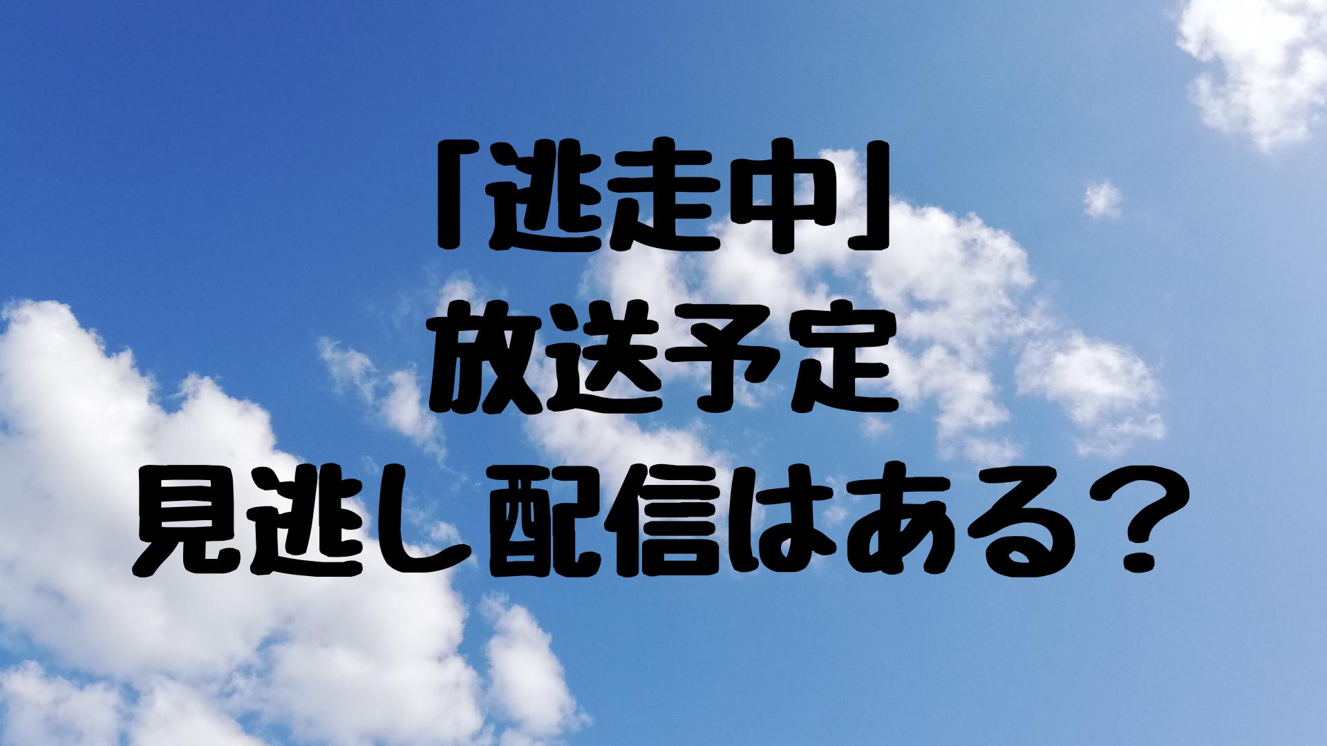 15周年記念プロジェクト逃走中 2