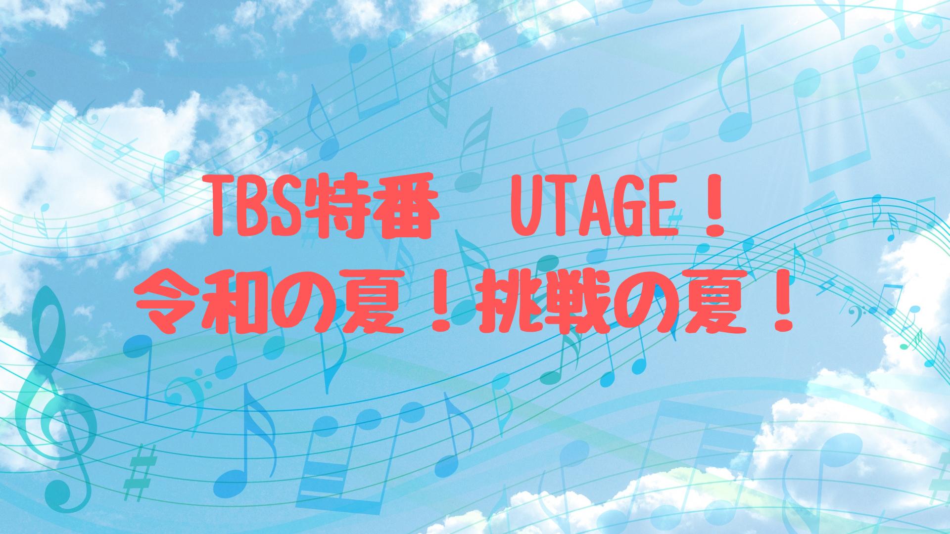 UTAGE令和の夏!令和の夏!挑戦の夏!