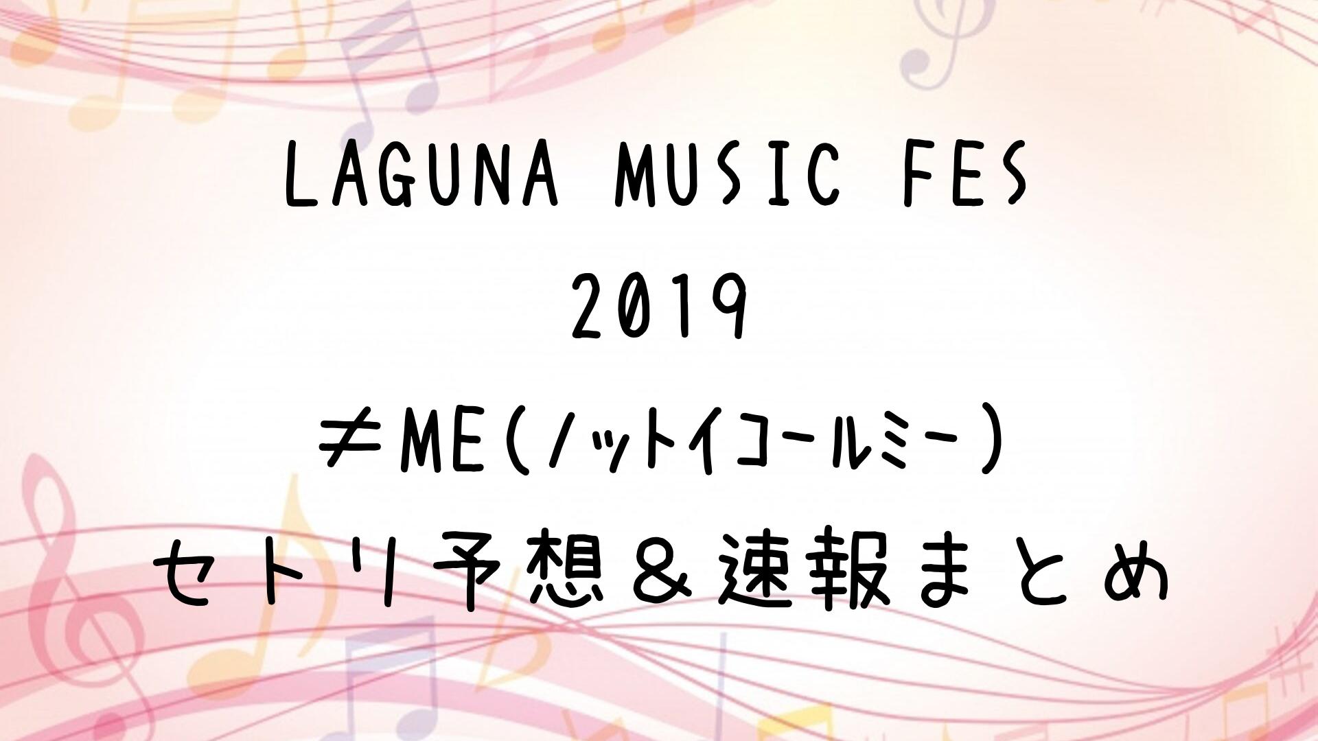 LAUNLAGUNA MUSIC FES 2019A MUSIC FES 2019