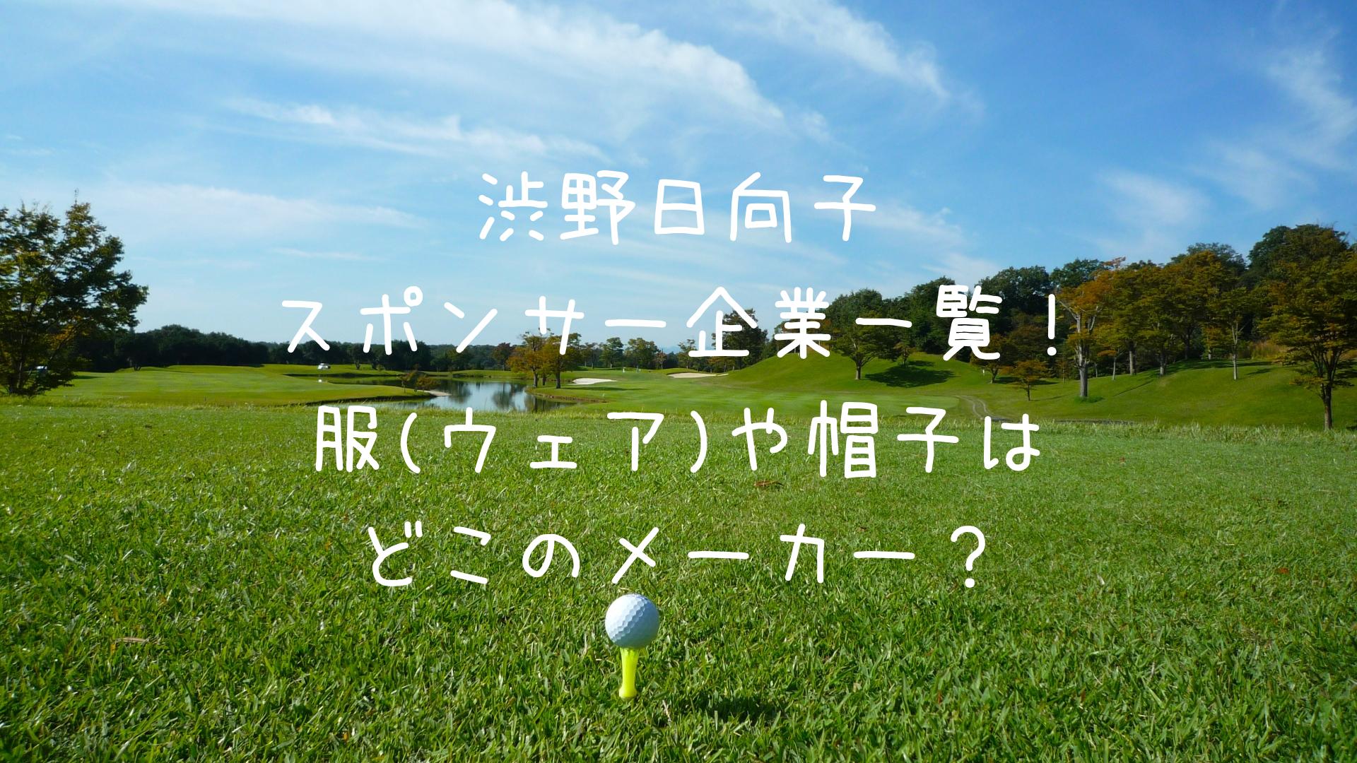 渋野日向子のスポンサー企業一覧!服(ウェア)や帽子はどこのメーカー?