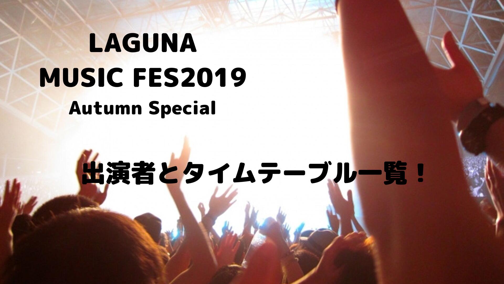 LAGUNA MUSIC FES 2019