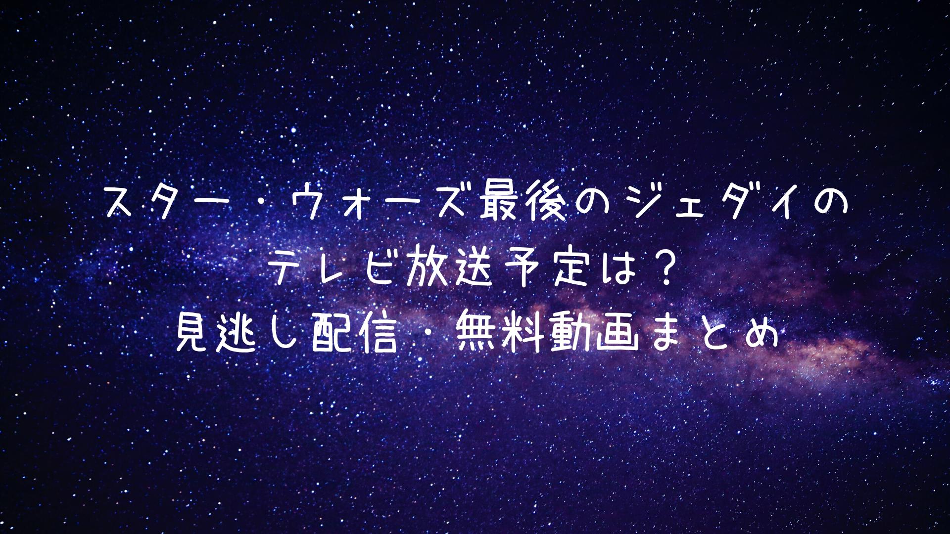 スター ウォーズ テレビ