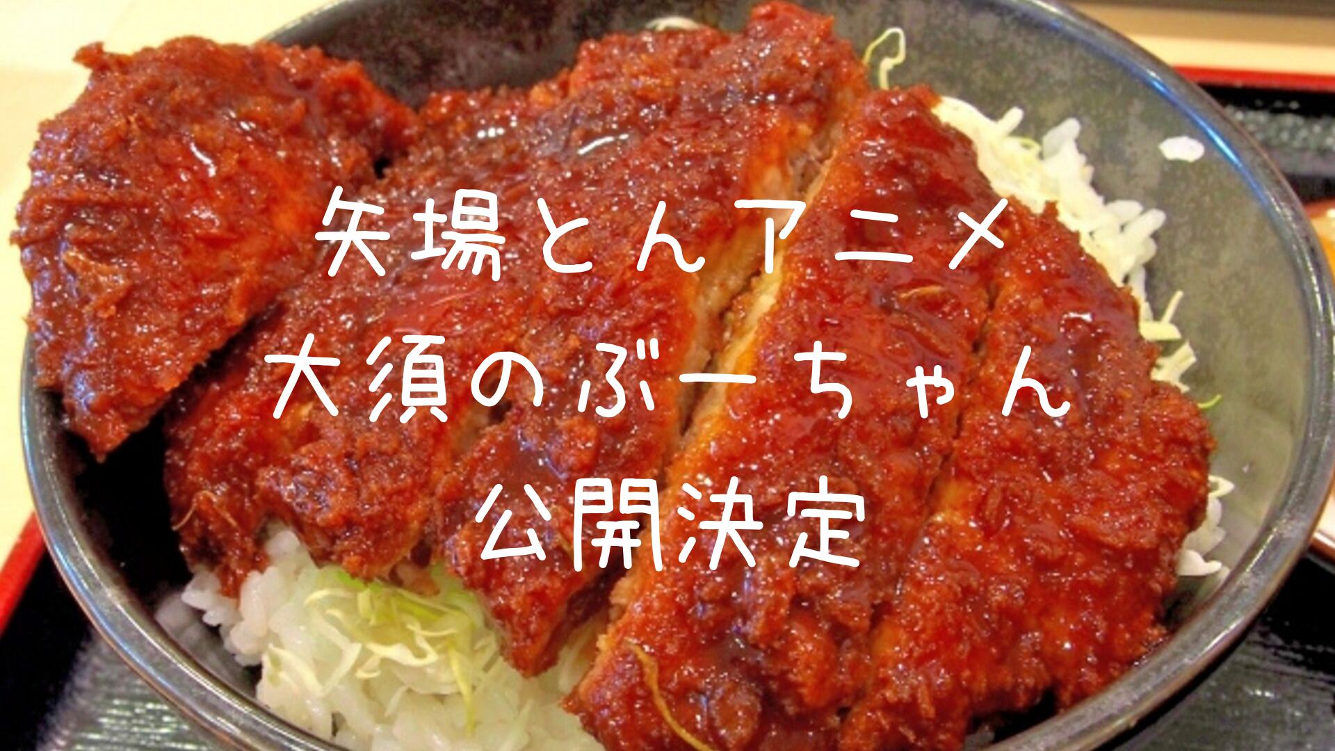 矢場とんアニメ 大須のぶーちゃん