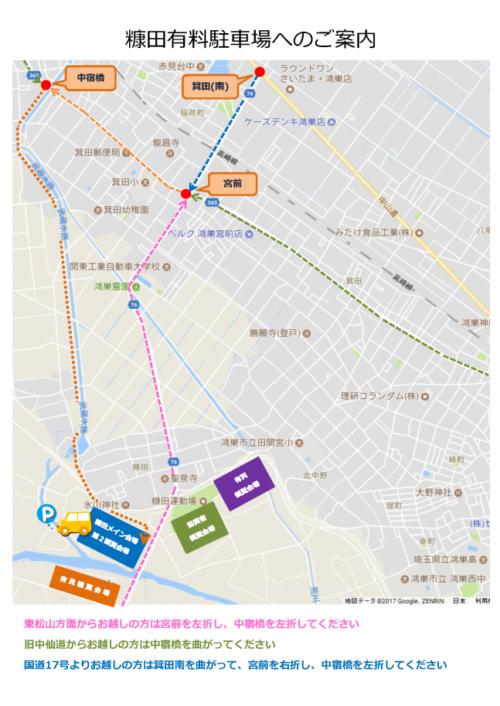 鴻巣花火車アクセス