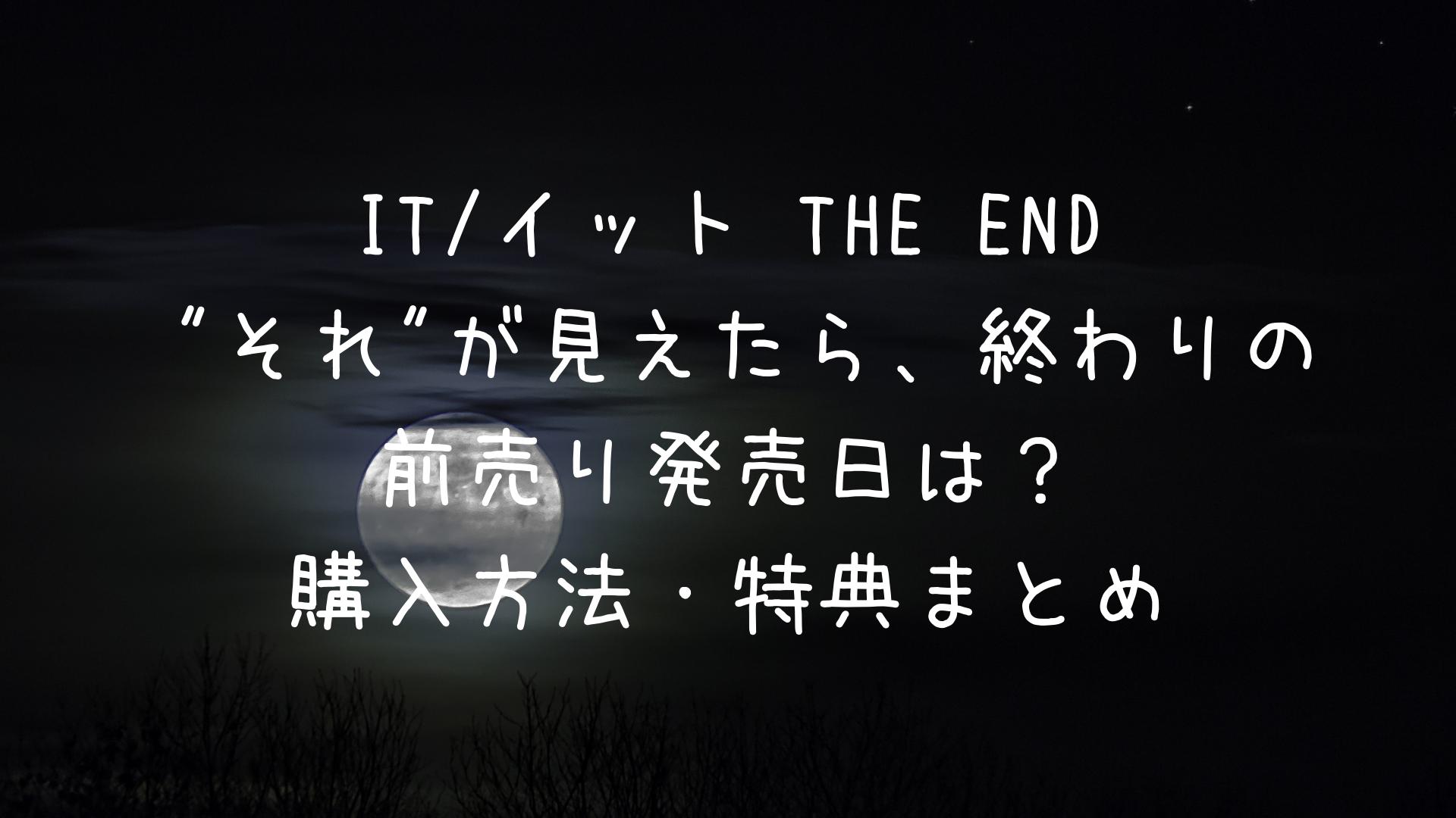 """「IT_イット THE END """"それ""""が見えたら、終わり」の 前売り発売日は? 購入方法・特典まとめ"""