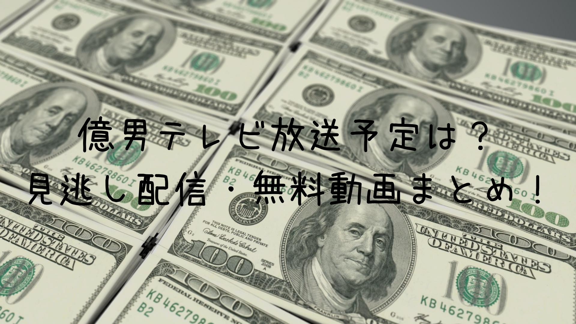 億男テレビ放送予定は? 見逃し配信・無料動画まとめ!