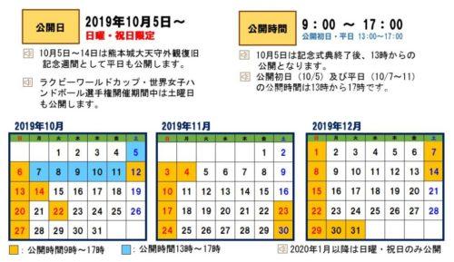 熊本城見学日程時間