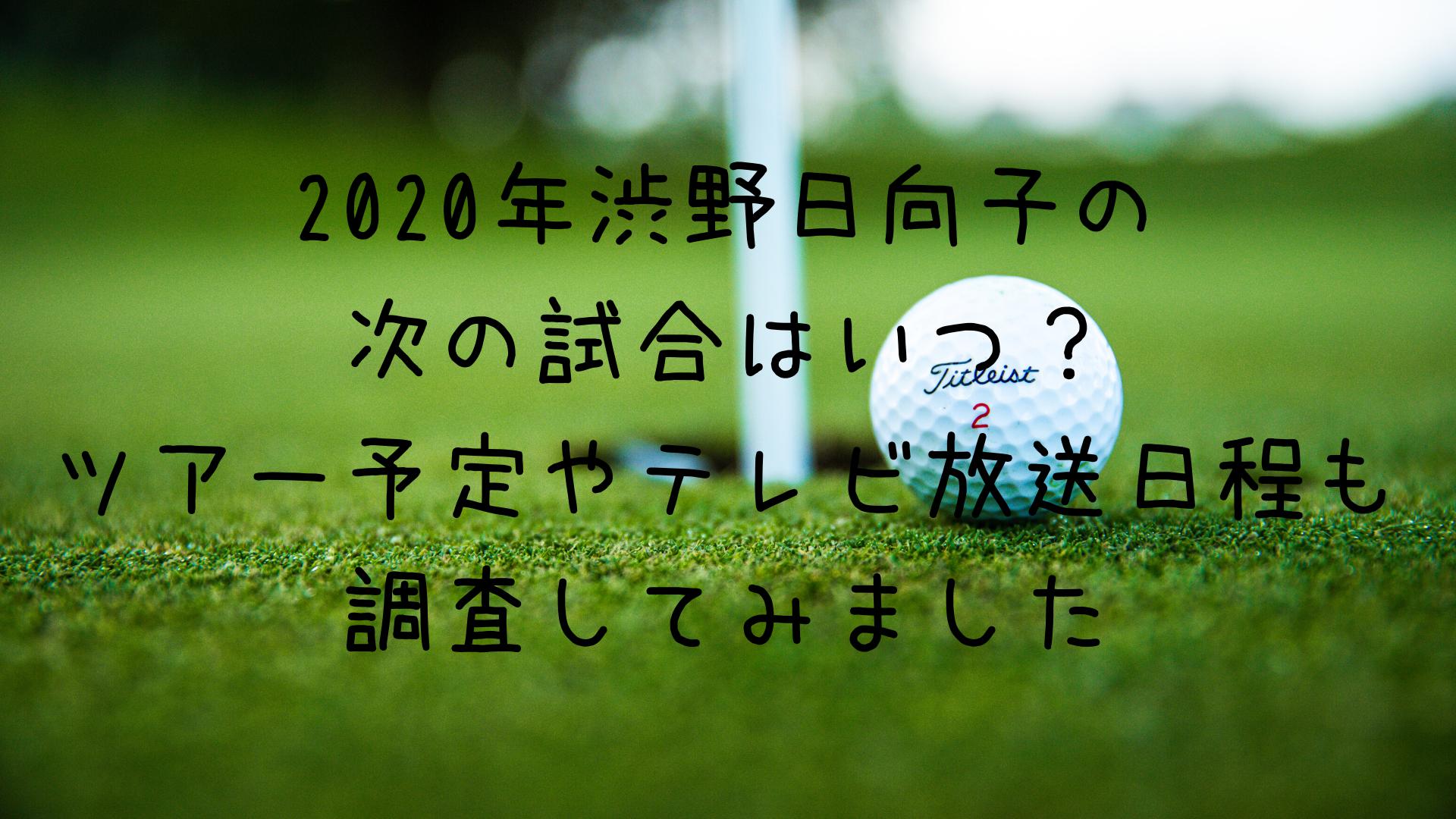 2020年渋野日向子の次の試合はいつ? ツアー予定やテレビ放送日程も調査してみました